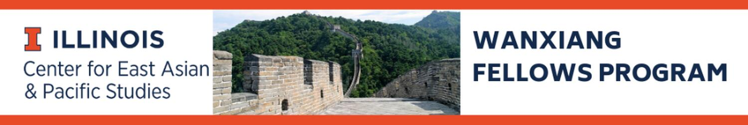 CEAPS Wanxiang Fellowship Program Header with an image of the Great Wall of China